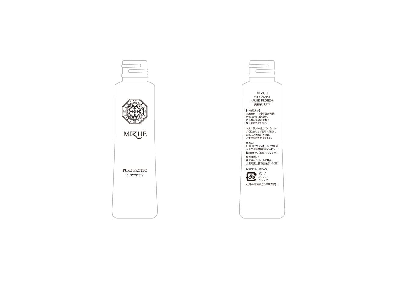 MIZUE化粧品ボトル