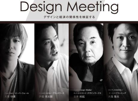 デザインセミナー(告知用チラシ)
