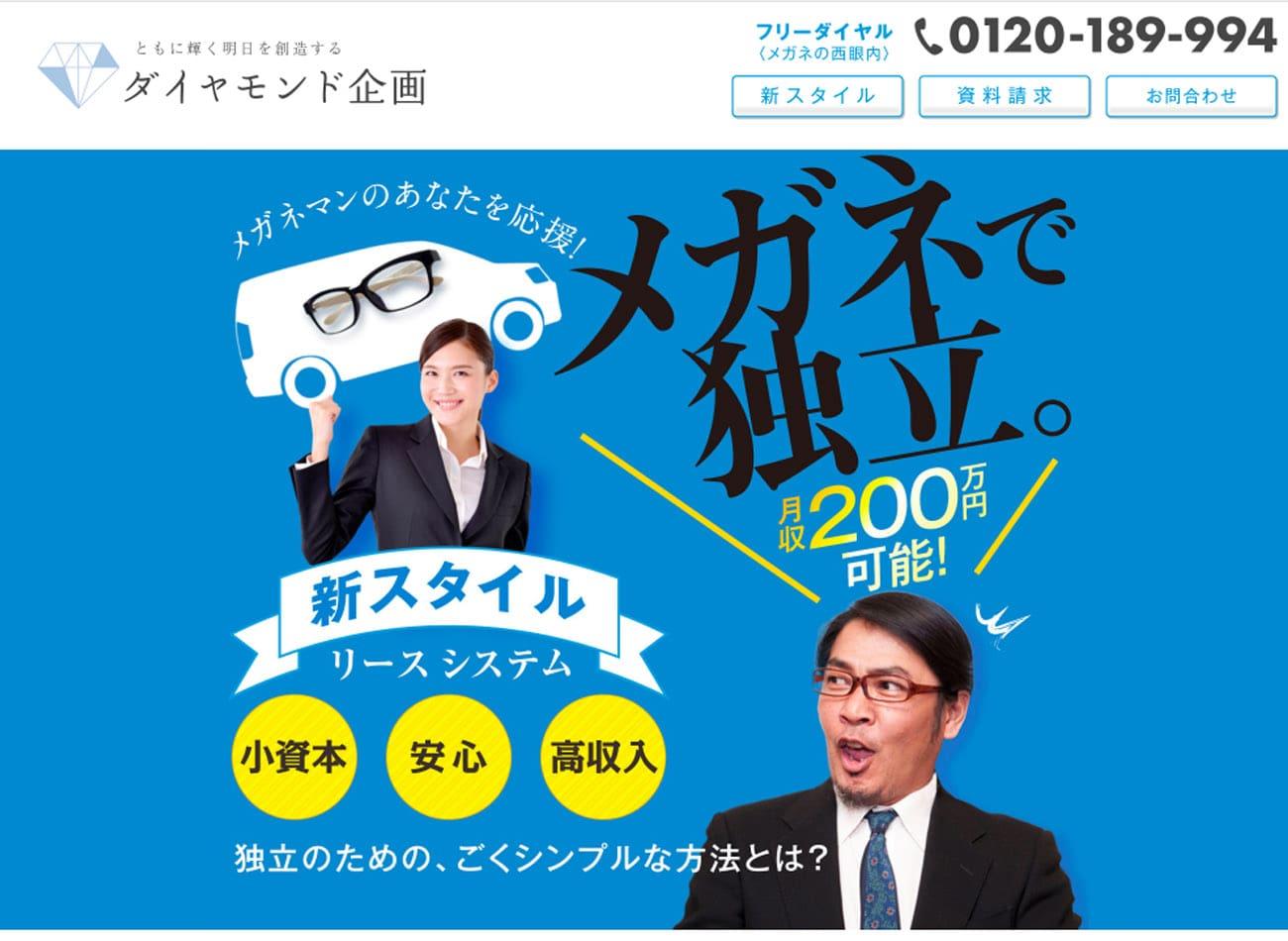 メガネ移動販売